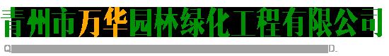 青州市万华园林绿化工程有限公司