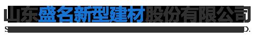 山東盛名新型建材股份有限公司