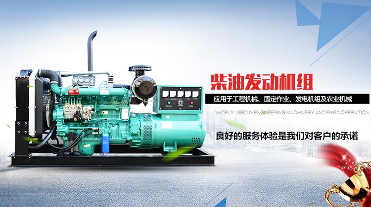 云南50千瓦发电机组