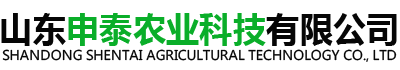 山东申泰农业科技有限公司