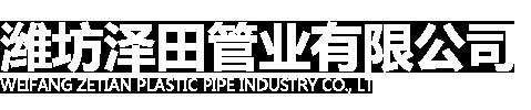 潍坊泽田管业有限公司