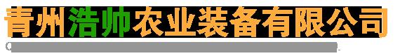 青州浩帅农业装备有限公司