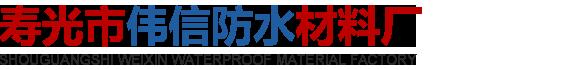 寿光市伟信防水材料厂