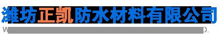 潍坊正凯防水材料有限公司
