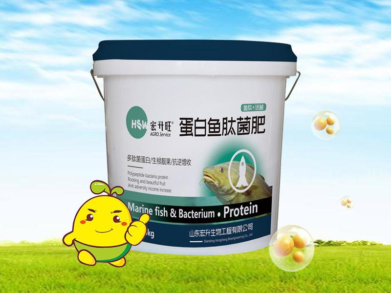 蛋白鱼肽菌肥